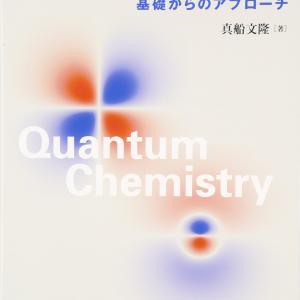 量子化学 基礎からのアプローチ レビュー