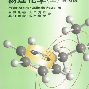アトキンス物理化学が勉強法で最もおすすめできる理由