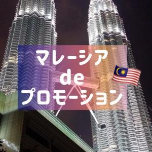 マレーシア市場:イギリスで出会った社長の言葉