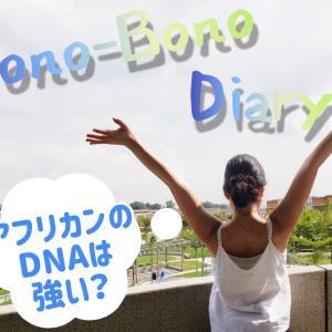 育児EP:アフリカンのDNAは強い?