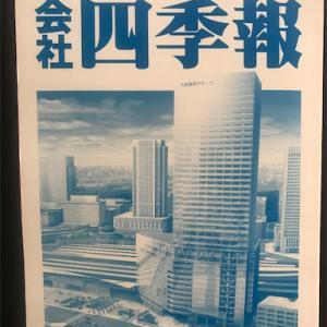(株)大和証券グループ本社で以前頼んでいた株主優待の四季報が届きました。