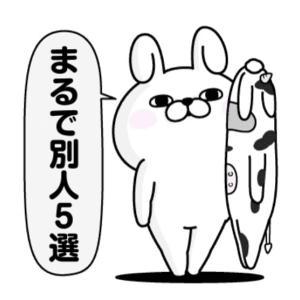 驚愕の変貌ブリスト・5選!!