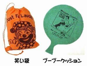 シリーズ80年代・笑い袋VSブーブークッション