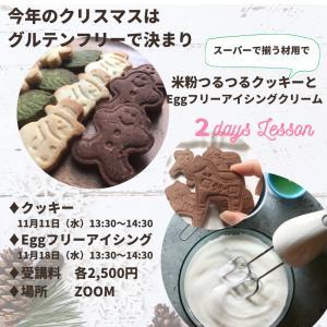 【募集開始】米粉つるつるクッキー 卵不使用アイシングクリーム2daysレッスン