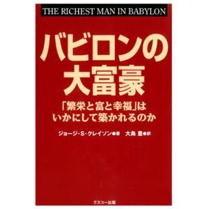 【書評】バビロンの大富豪 「繁栄と富と幸福」はいかにして築かれるのか