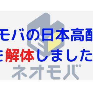 ネオモバから撤退しました ~日本株は小額高配当PFから選択・集中投資へ~