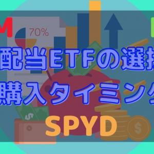 [高配当ETF] VYM・HDV・SPYDの買い付けタイミング ~FIREのための選択と最適化~