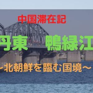 中国滞在記 丹東 鴨緑江 ~北朝鮮を臨む国境~