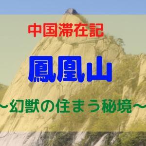 中国滞在記 鳳凰山 ~幻獣の住まう秘境~