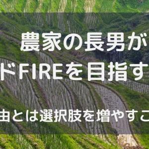 田舎の農家の長男がサイドFIREを目指す理由  ~自由とは選択肢を増やすこと~