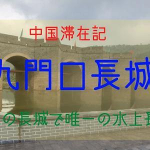 中国滞在記 九門口長城 ~万里の長城で唯一の水上長城~