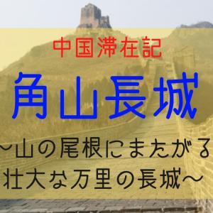 中国滞在記 角山長城 ~山の尾根にまたがる壮大な万里の長城~