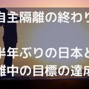 自主隔離明けました ~半年ぶりの日本と隔離中の目標の達成度~