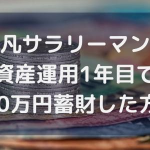 資産運用を始めて1年で500万円資産を増やした方法