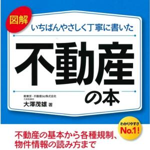 【書評】いちばんやさしく丁寧に書いた不動産の本