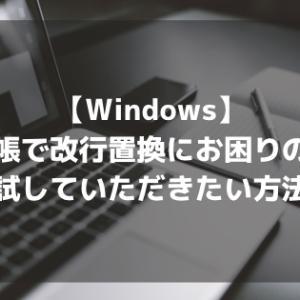 【windows】メモ帳で改行置換にお困りの方へ試していただきたい方法