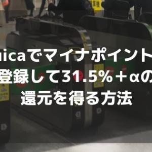 Suicaでマイナポイントの登録して31.5%+αの還元を得る方法