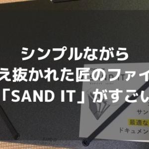 シンプルながら考え抜かれた匠のファイル「SAND IT」がすごい。