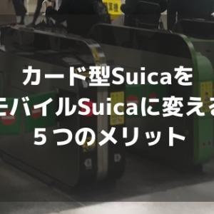 カード型SuicaをモバイルSuicaに変える5つのメリット