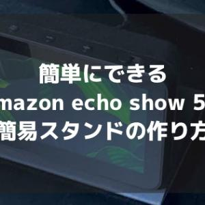 簡単にできるAmazon echo show 5用簡易スタンドの作り方