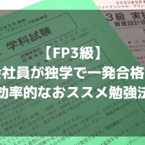 【FP3級】会社員が独学で一発合格!効率的なおススメ勉強方法