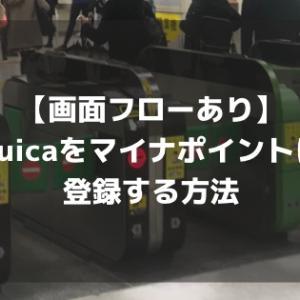 【画面フローあり】Suicaをマイナポイントに登録する方法