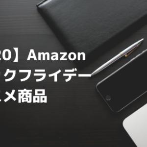 【2020年】amazon ブラックフライデーおススメ商品