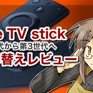 Fire TV stick 第1世代から第3世代へ買い替えレビュー