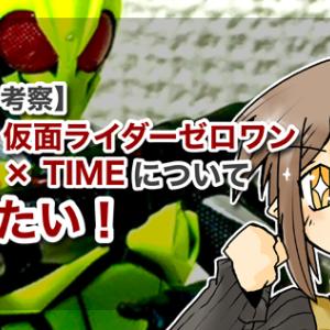 【感想・考察】劇場版 仮面ライダーゼロワン REAL×TIMEについて語りたい!