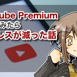 Youtube Premium 使ってみたらストレスが減った話