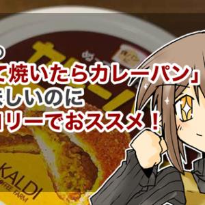 KALDIの「ぬって焼いたらカレーパン」超美味しいのに低カロリーでおススメ!