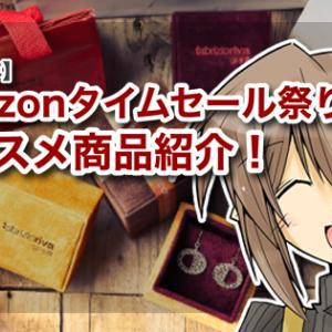 【2021年】amazonタイムセール祭り おススメ商品紹介