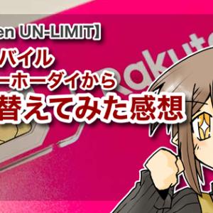 【Rakuten UN-LIMIT】楽天モバイルスーパーホーダイから切り替えてみた感想