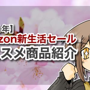 【2021年】amazon新生活セール おススメ商品紹介