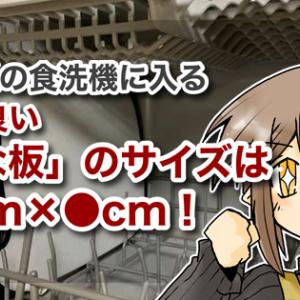 AINXの食洗機に入る丁度よい「まな板」のサイズは●cm×●cm!