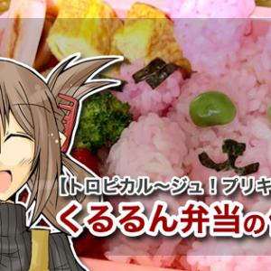 【トロピカル~ジュ!プリキュア8話】くるるん弁当の作り方