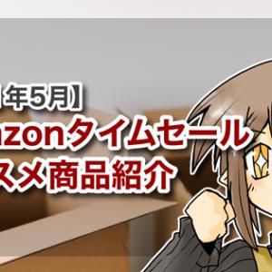 【2021年5月】amazonタイムセール おススメ商品紹介