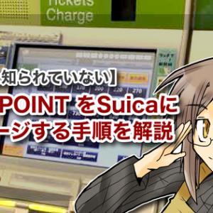 【意外と知られていない】JRE POINTをカード型Suicaにチャージする手順解説