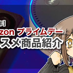 【2021年】Amazon プライムデーおススメ商品紹介
