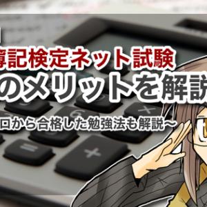【体験談】日商簿記検定ネット試験 3つのメリットを解説!