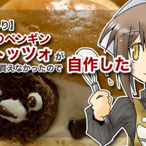【レシピあり】Suicaのペンギンマリトッツォが人気すぎて買えなかったので自作した