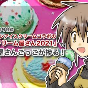 おともだち9月号付録 サーティーワンアイスクリームコラボの『アイスクリーム屋さん2021』でアイス屋さんごっこが捗る!