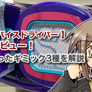 【DXリバイスドライバー】先行レビュー!面白かったギミック3種を解説
