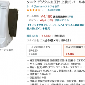 amazonで血圧計の購入