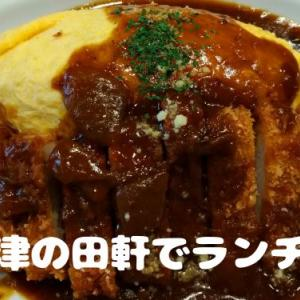 【外食】つかしん津の田軒でランチを食べてきました!