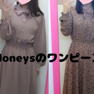 【購入品】Honeysのワンピース