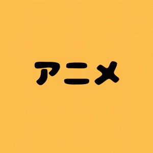 好きなアニメ・ヒロアカ