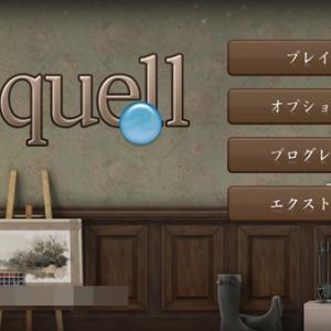 ゲームアプリ『Quell』やってみた【障害物を利用して直進移動するやつ】