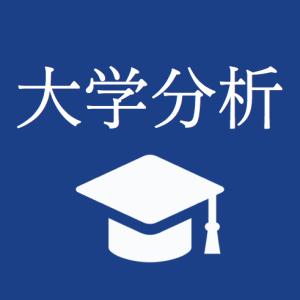 中央大学総合政策学部の英語
