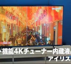 アイリスオーヤマ  AI搭載テレビ